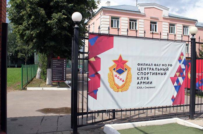 Центральный Спортивный клуб Армии (ЦСКА) филиал, г. Смоленск